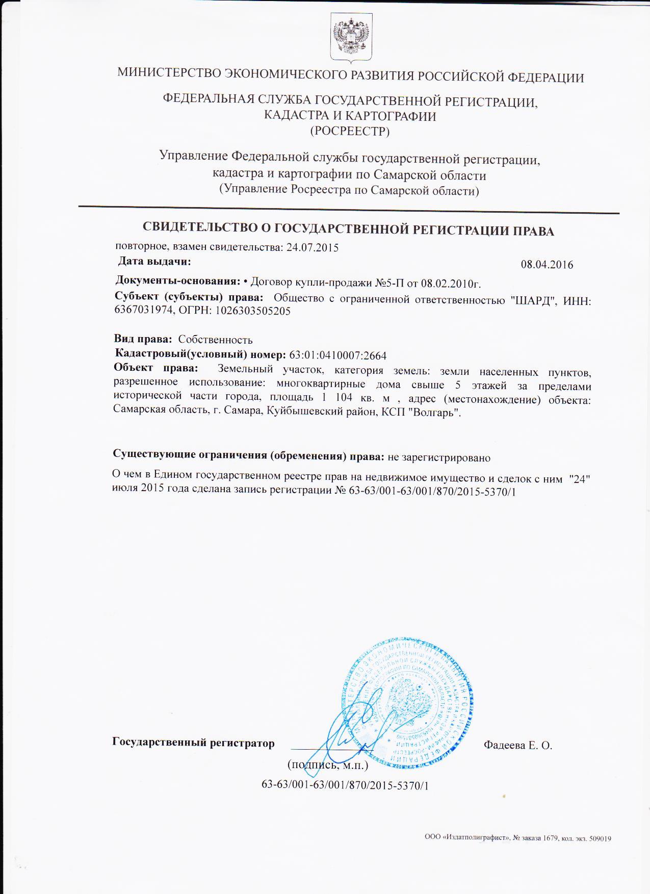 Договор возмездного оказания услуг - скачать образец 2016 года